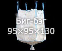 Биг-бэг с ребрами жесткости размера 95×95×130см, модификация: низ – люк, верх – люк