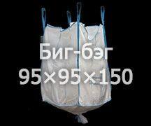 Биг-бэг с ребрами жесткости размера 95×95×150см, модификация: низ – люк, верх – люк