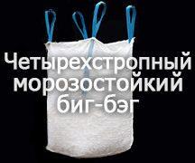 Морозостойкий четырехстропный биг-бэг, модификация: низ – глухой, верх – открытый