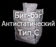Антистатический биг-бэг, размера 95×95×150 см, модификация: низ – глухой, верх – люк.