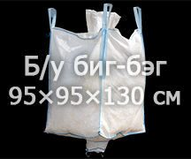 Б/у биг-бэг с загрузочным и разгрузочным люками размера 95×95×130см