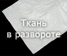Структура полипропиленовой рукавной ткани для пошива биг-бэгов.