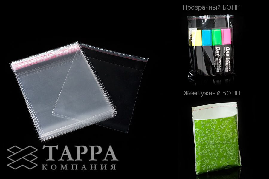 пакеты прозрачные без скотча