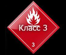 Класс 3 - Легковоспламеняющиеся жидкие вещества.