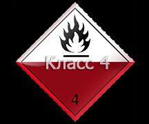 Класс 4 - Легковоспламеняющиеся вещества и материалы (кроме взрывчатых) в результате внешних источников воспламенения, трения, поглощения влаги, самопроизвольных химических реакций, нагревания.