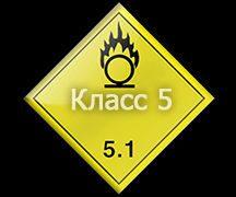 Класс 5 - Органические вещества и органические пероксиды, способные легко выделять кислород, поддерживать горение.