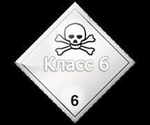 Класс 6 - Ядовитые и инфекционные вещества, способные вызвать смерть, отравление или заболевание.