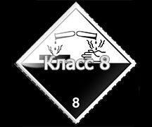 Класс 8 - Коррозийные вещества.