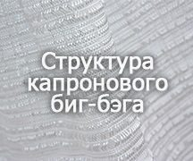 Структура капронового биг-бэга