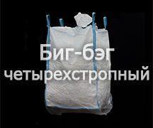 Четырехстропный биг-бэг из ламинированной ткани, размера 95×95×150 см, модификация: низ – глухой, верх – люк.