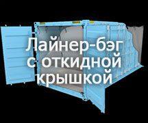 Лайнер-бэг с передней откидной крышкой